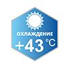 охлаждение при +43С